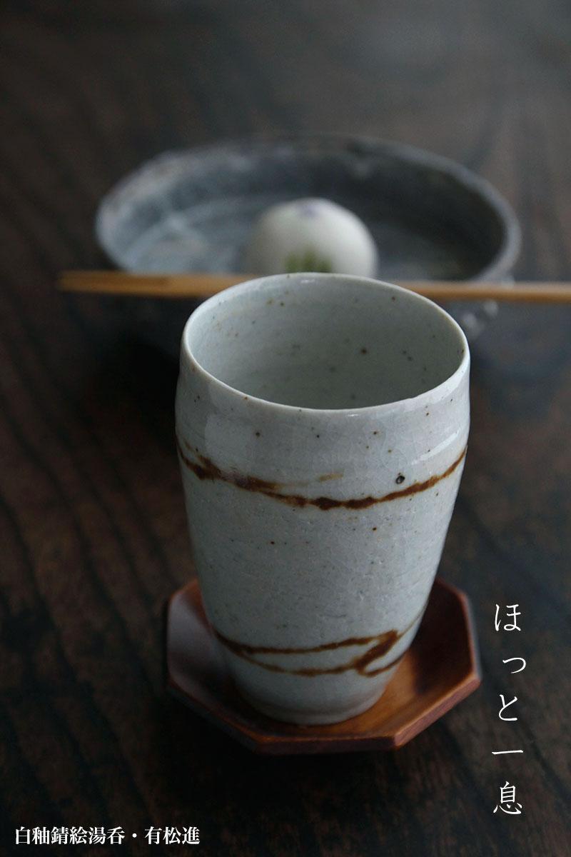 瀬戸焼:白釉錆絵湯呑・有松進
