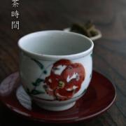 九谷焼:色絵百合文湯呑・須田菁華