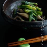空豆箸置・古川章蔵