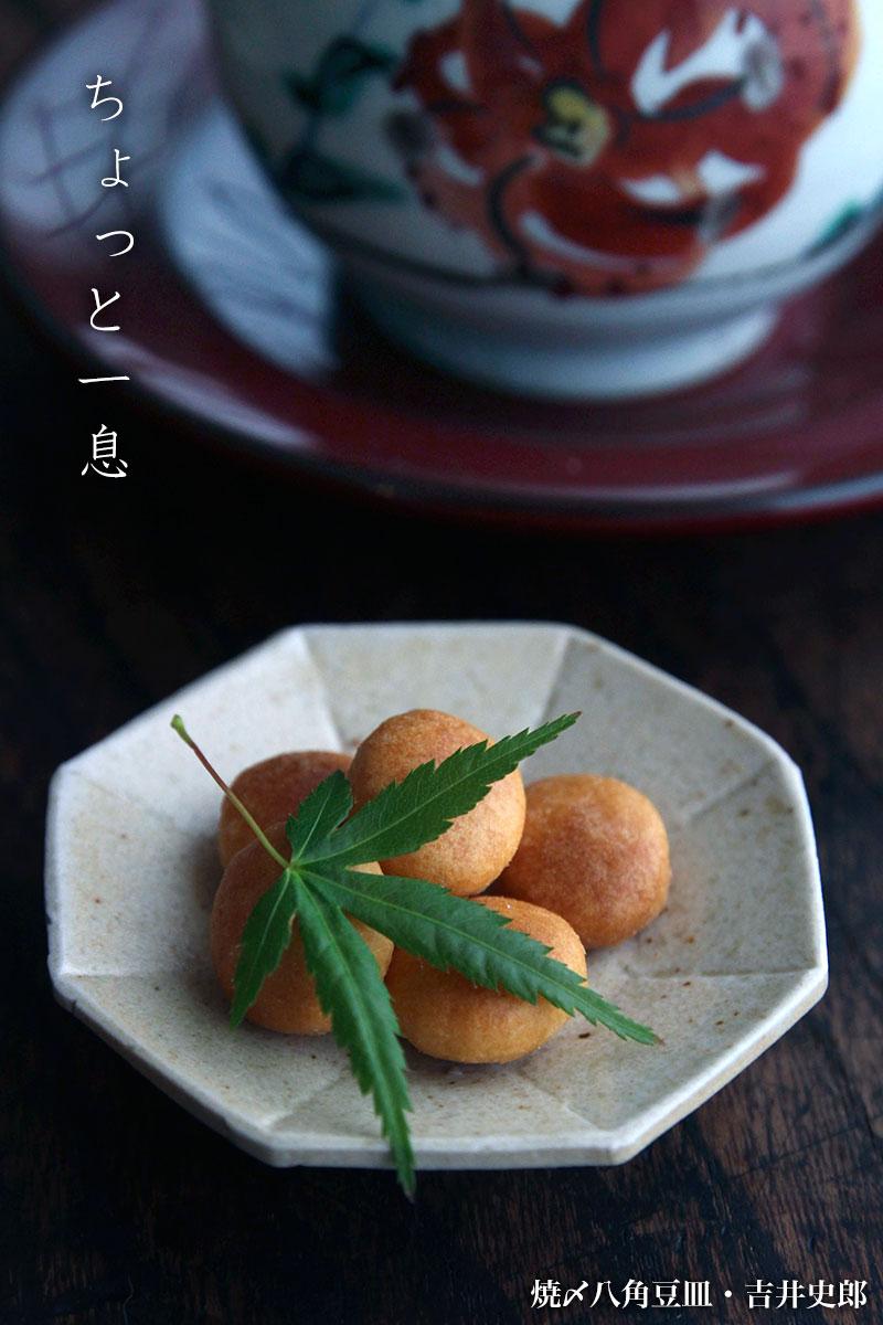 焼〆八角豆皿・吉井史郎