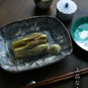 志野焼:鼠志野萩文四方向付・瀧川恵美