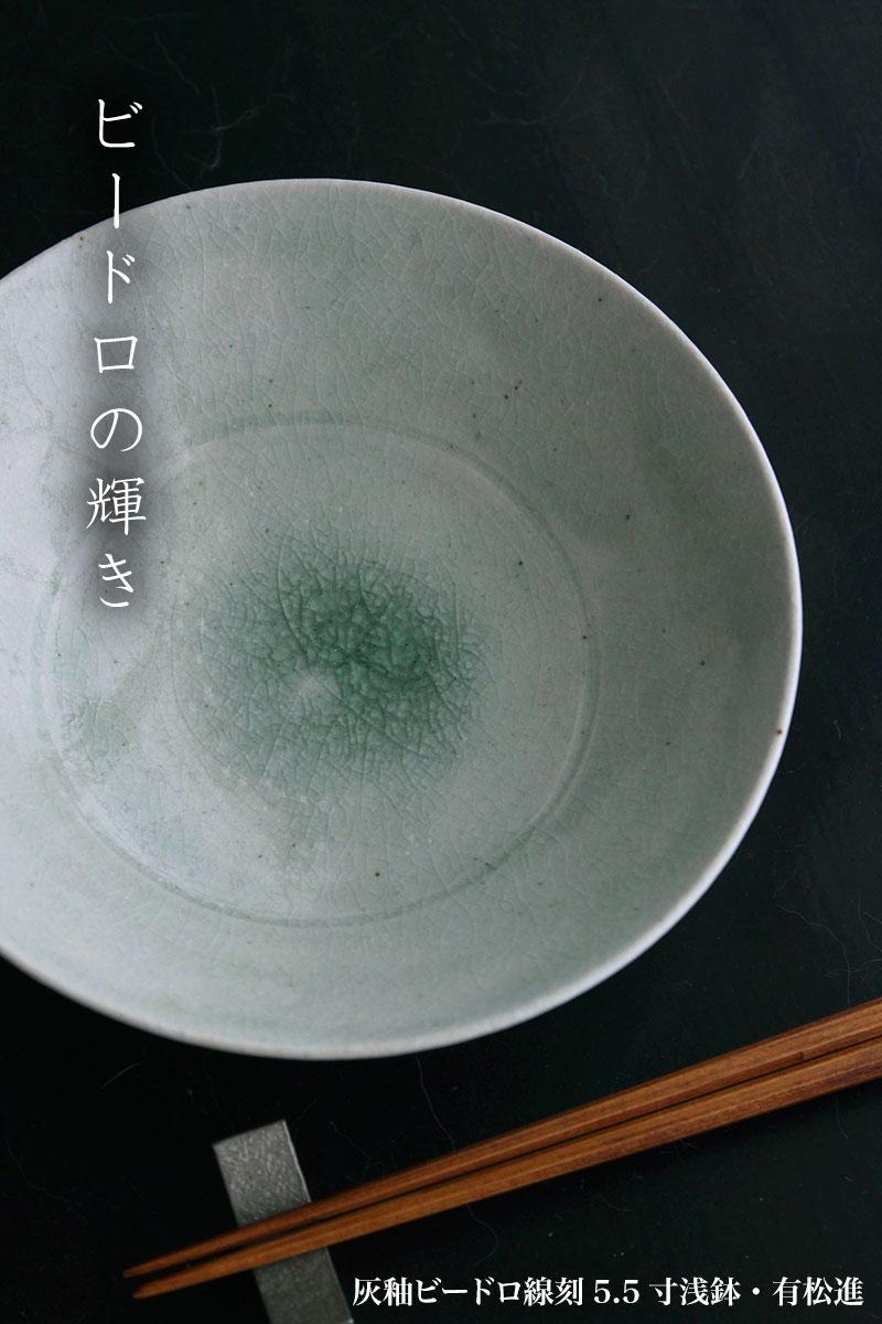 灰釉ビードロ線刻5.5寸浅鉢・有松進