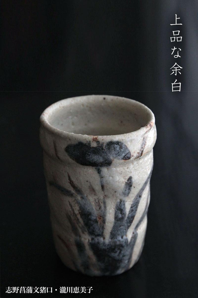 志野焼:志野菖蒲文猪口・瀧川恵美子