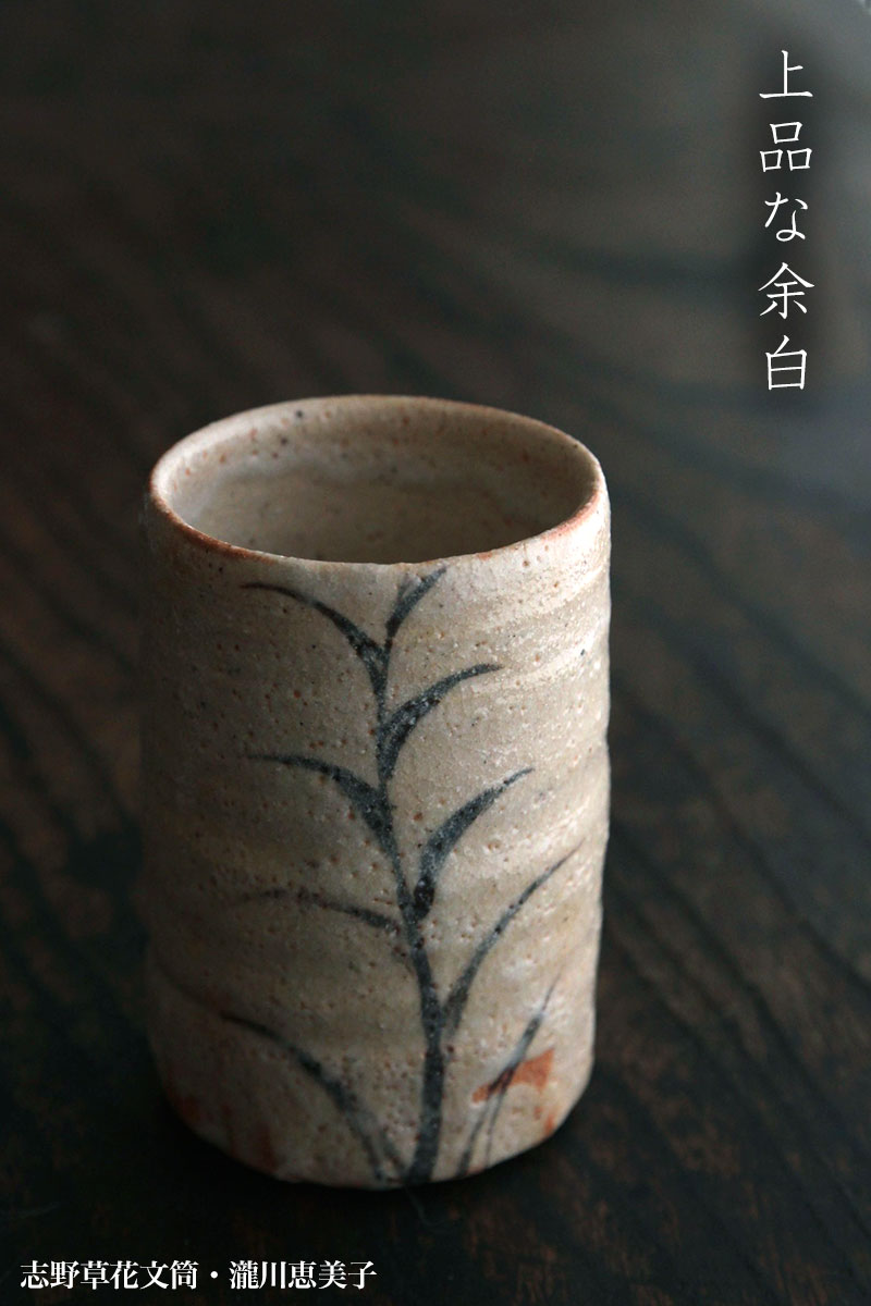 志野焼:志野草花文筒・瀧川恵美子