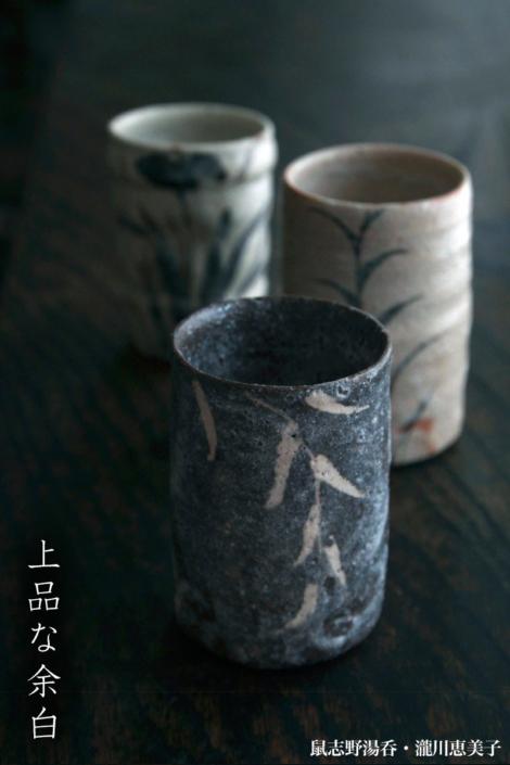 志野焼:鼠志野湯呑・瀧川恵美子