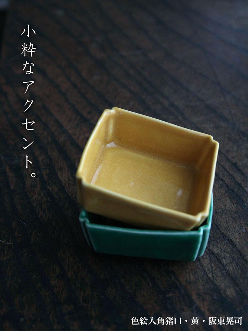 色絵入角猪口・阪東晃司