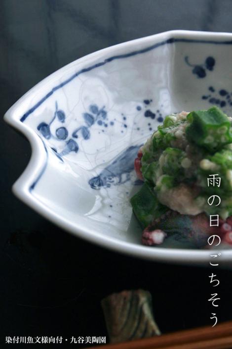 九谷焼:染付川魚文様向付・九谷美陶園