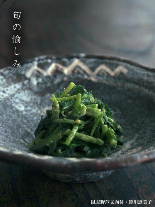 志野焼:鼠志野芦文向付・瀧川恵美子
