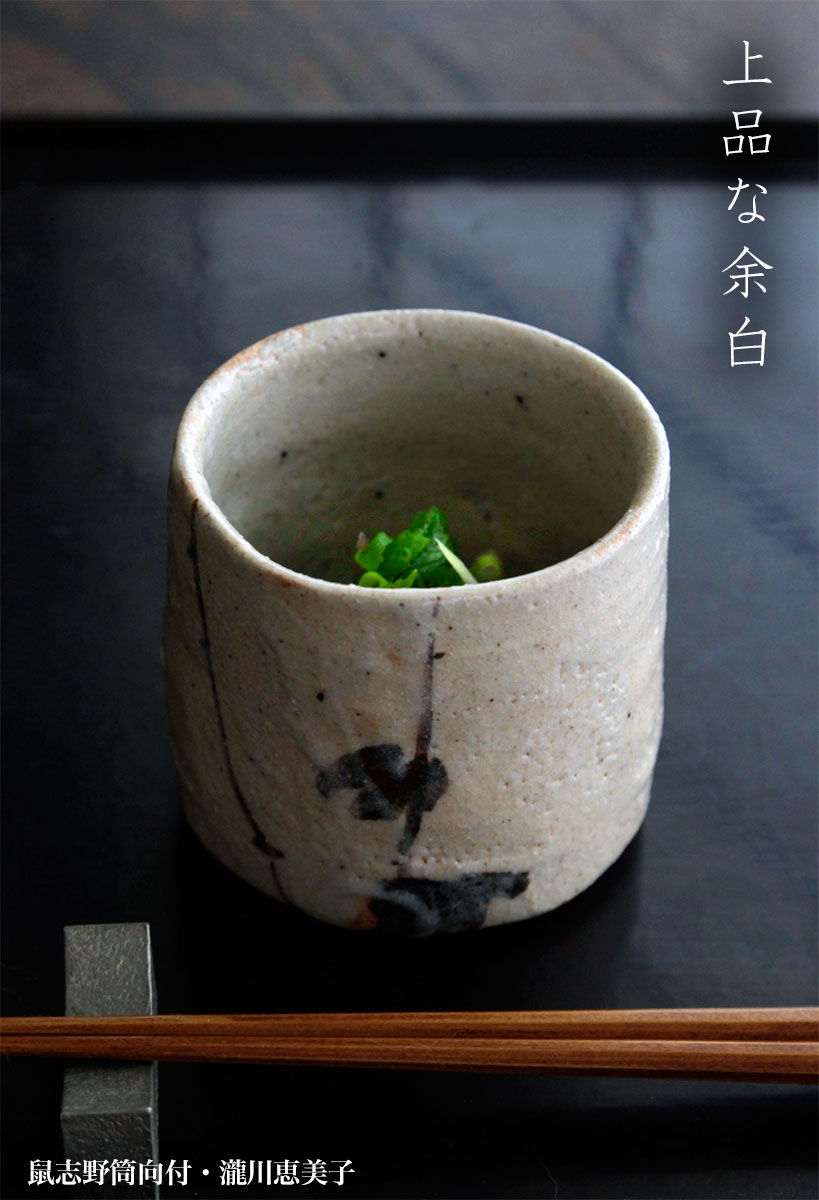 志野焼:志野筒向付・瀧川恵美子
