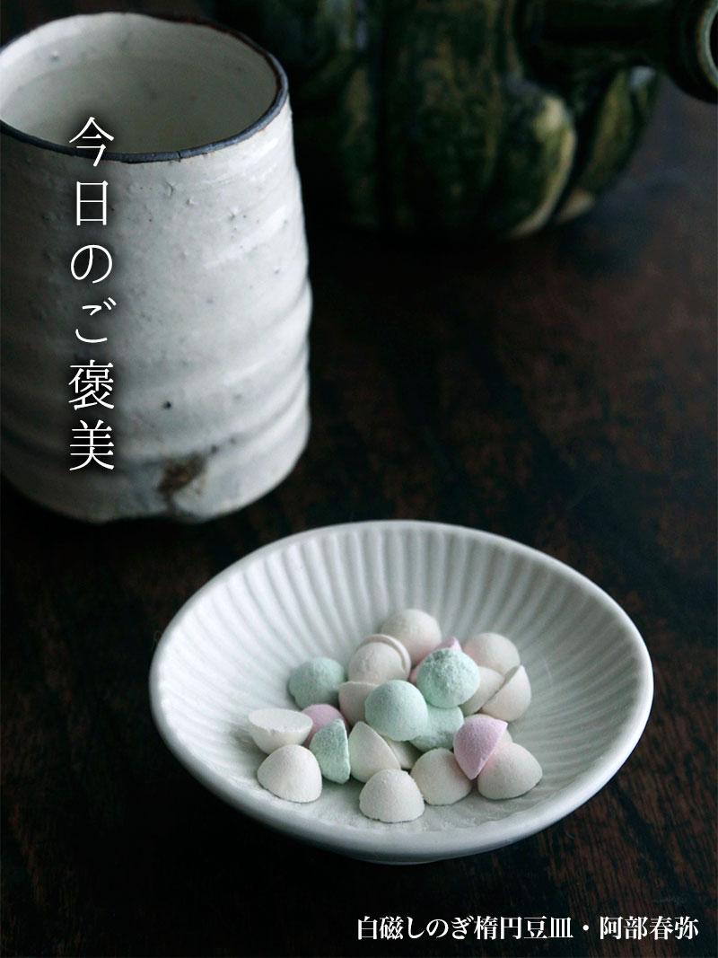 白磁:白磁楕円豆皿・阿部春弥