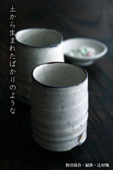 粉引:粉引湯呑・縁鉄・辻村塊