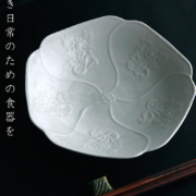 白磁:白磁陽刻菊花文輪花皿・阿部春弥