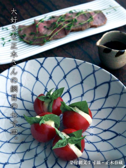 九谷焼:染付網文7寸皿・正木春蔵
