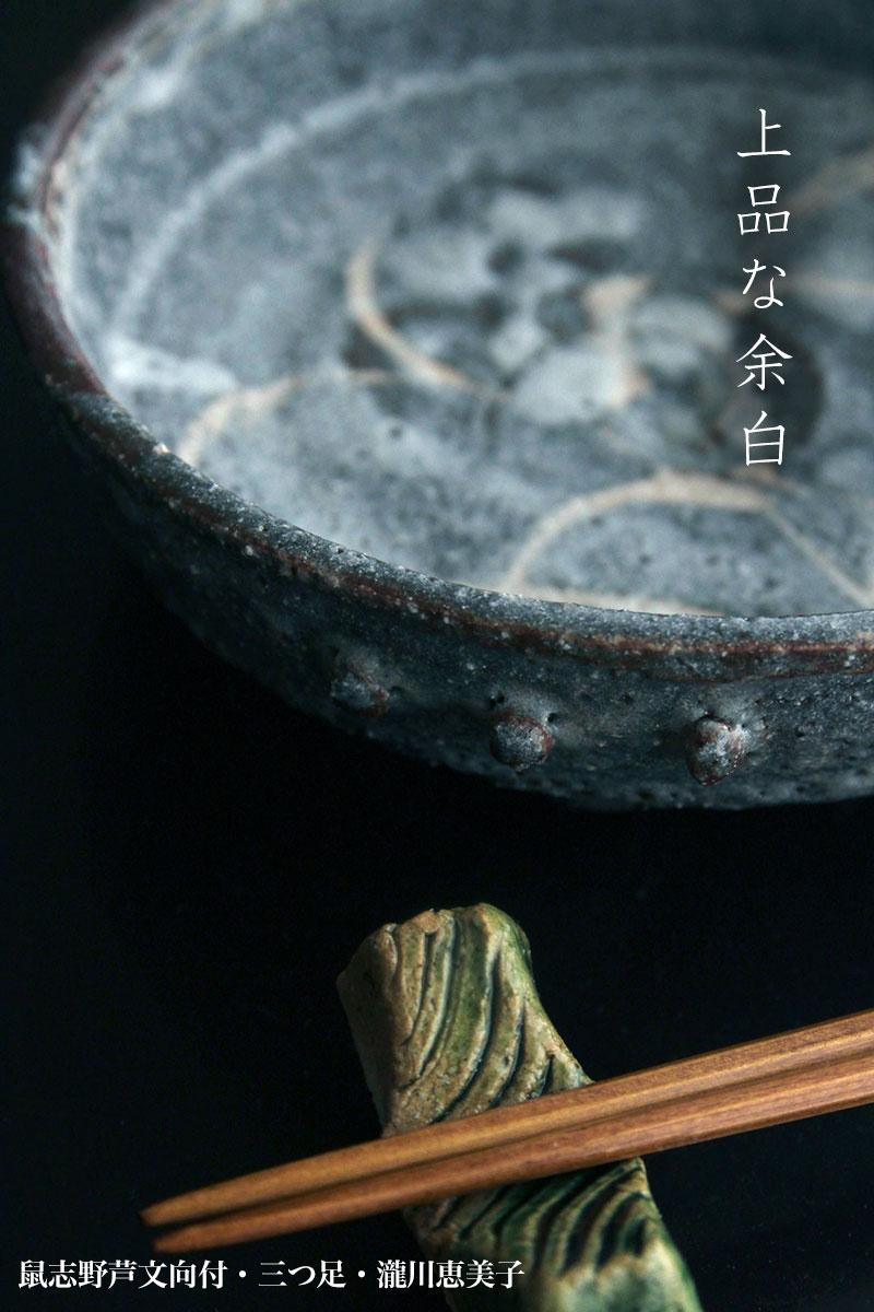 志野焼:鼠志野芦文向付・三つ足・瀧川恵美子