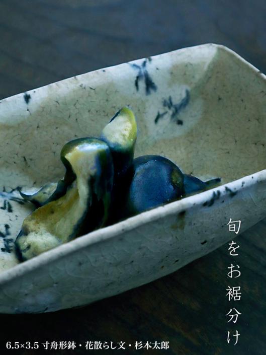 6.5×3.5寸舟形鉢・花散らし文・杉本太郎