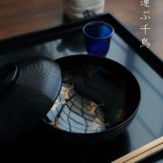 漆器:千鳥蒔絵黒糸目椀・尚古堂・竹田省