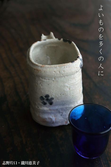 志野焼:志野片口・瀧川恵美子