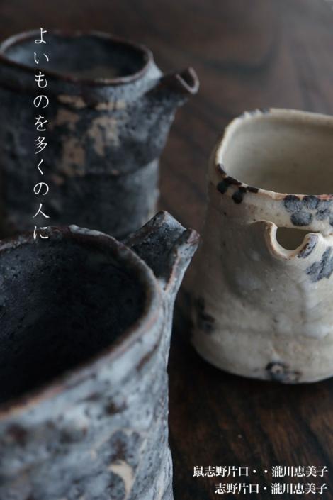 志野焼:鼠志野片口・1・瀧川恵美子