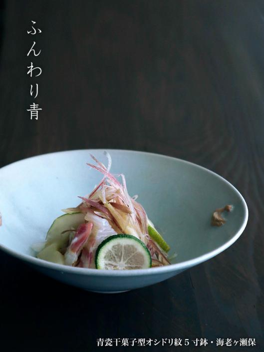 青磁:青瓷干菓子型オシドリ紋5寸鉢・海老ヶ瀬保