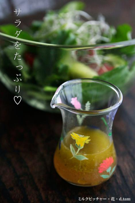 ガラス:ミルクピッチャー・花・d.Tam