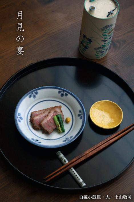 染付:白磁小鼓皿・大・土山敬司