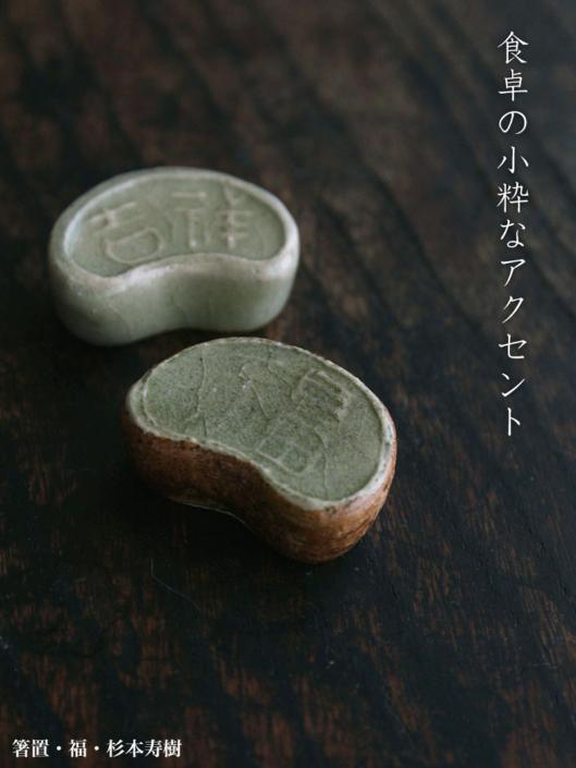 伊賀焼:箸置・福・杉本寿樹