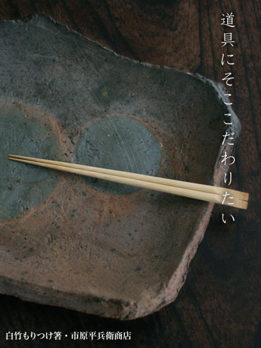 白竹もりつけ箸・28cm・市原平兵衛商店白竹もりつけ箸・28cm・市原平兵衛商店