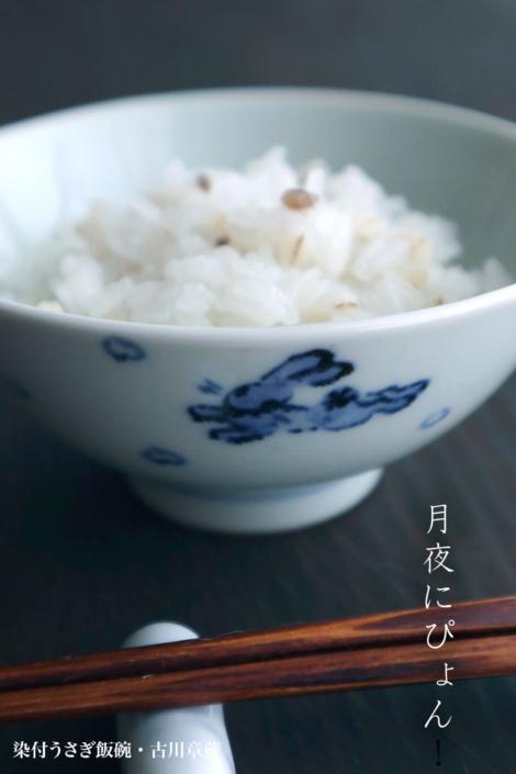 染付うさぎ飯碗・古川章蔵