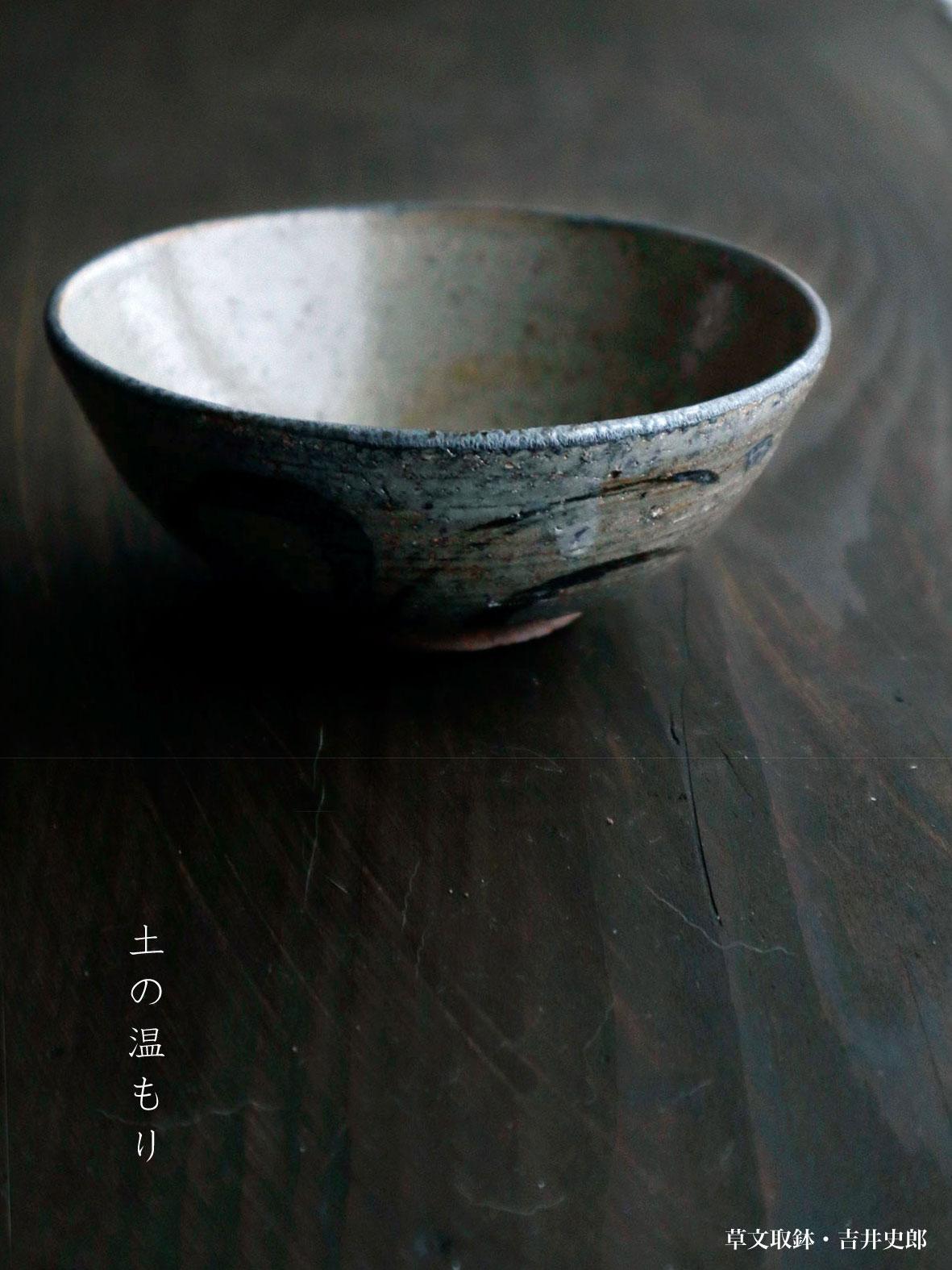 草文取鉢・小・吉井史郎
