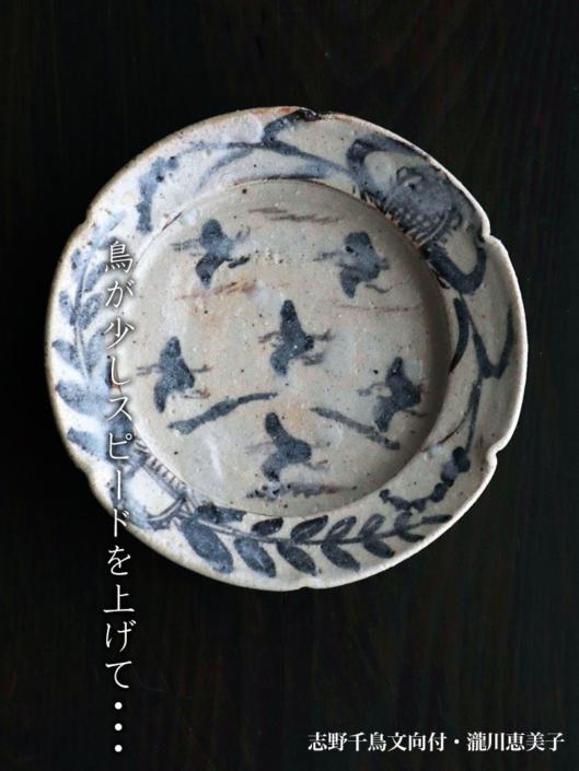 志野焼:志野千鳥文向付・瀧川恵美子