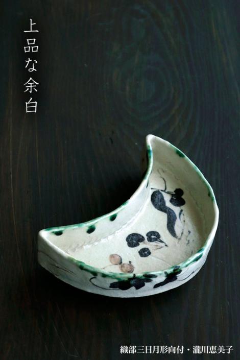 織部焼:織部三日月形向付・瀧川恵美