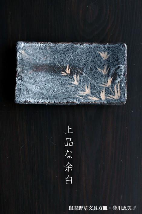 志野焼:鼠志野草文長方皿・瀧川恵美子