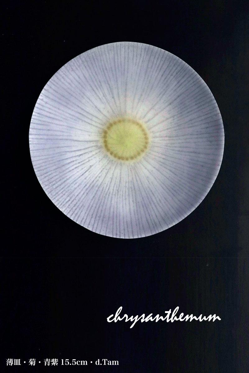 ガラス:薄皿・菊・青紫15.5cm・d.Tam