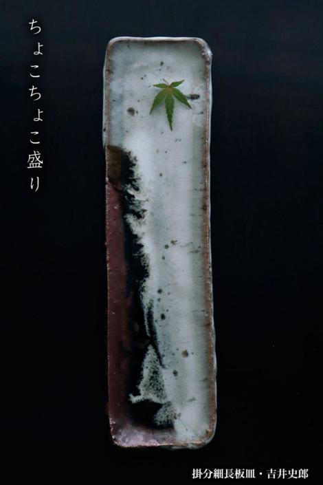 掛分細長板皿・吉井史郎