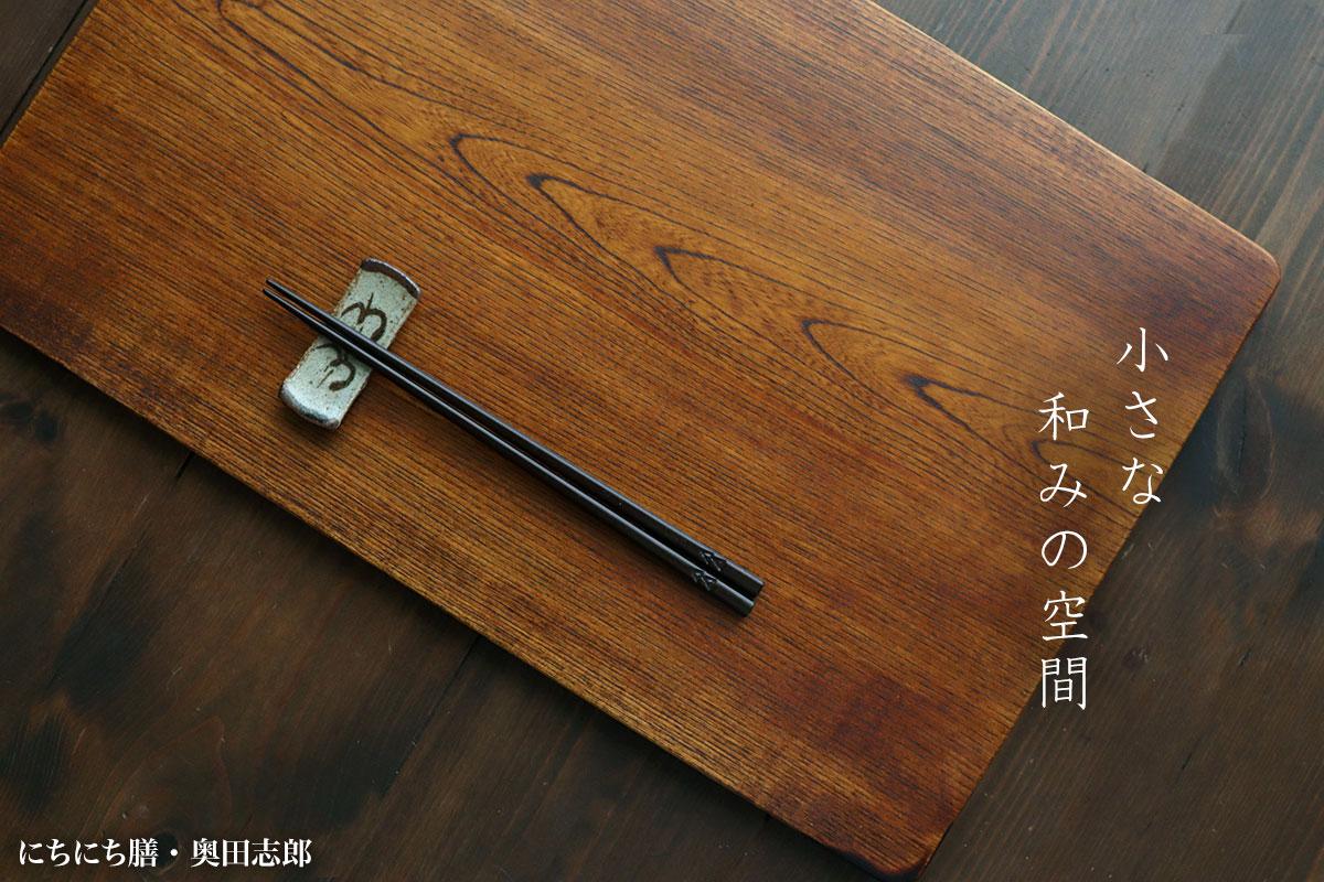 漆器:にちにち膳・奥田志郎