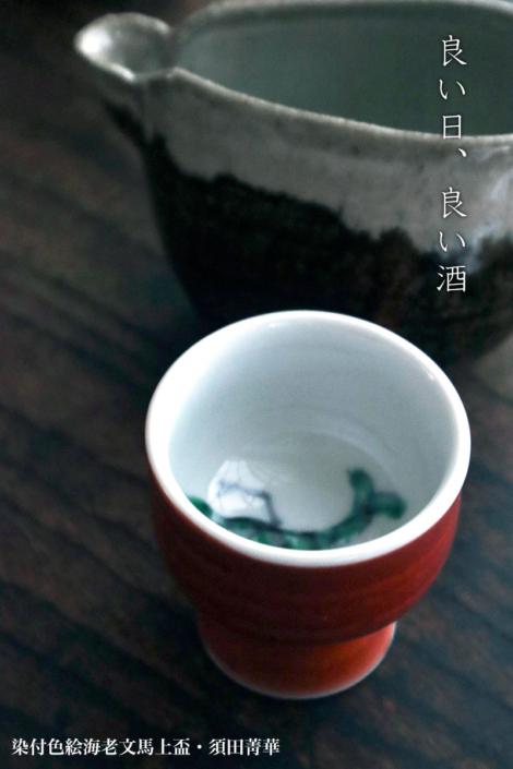 染付色絵海老文馬上盃・須田菁華