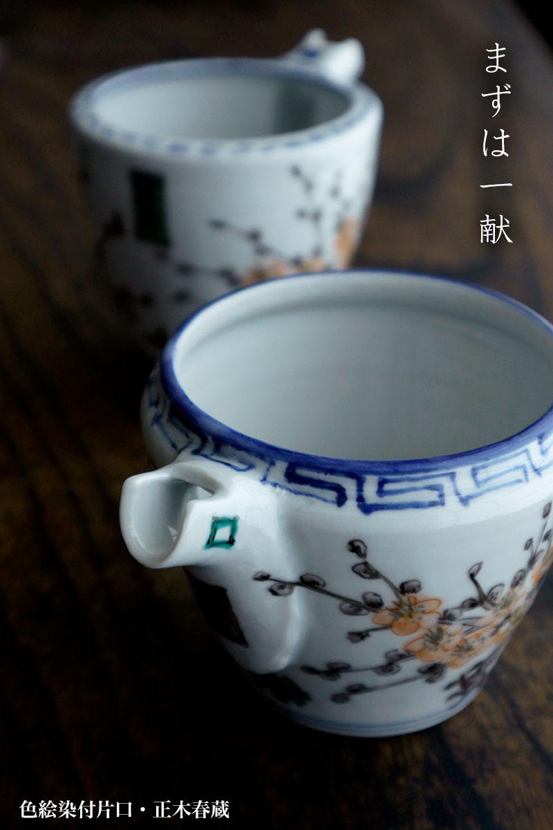 九谷焼:色絵染付片口A・正木春蔵