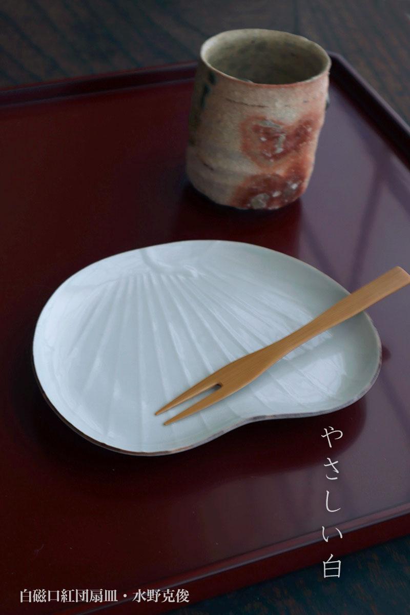 白磁:白磁口紅団扇皿・水野克俊