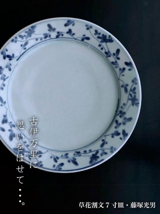 草花割文7寸皿・藤塚光男