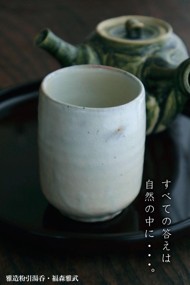 伊賀焼:雅造粉引湯呑・福森雅武・土楽
