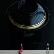 漆器:黒筋文端反椀・奥田志郎・山本哲
