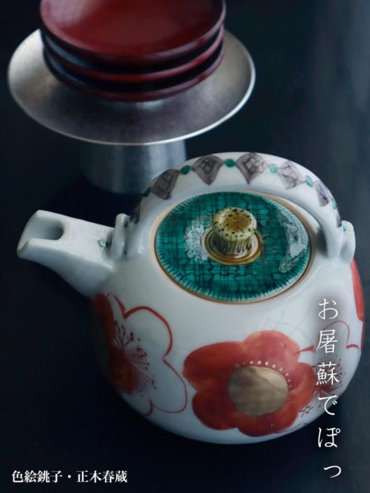 九谷焼:色絵銚子J・正木春蔵