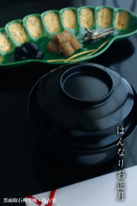 漆器:黒面取石州型椀・尚古堂
