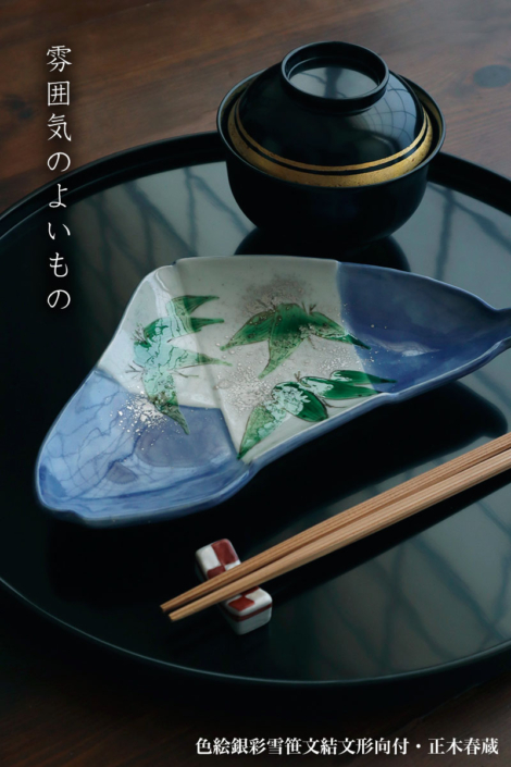 九谷焼:色絵銀彩雪笹文結文形向付・正木春蔵