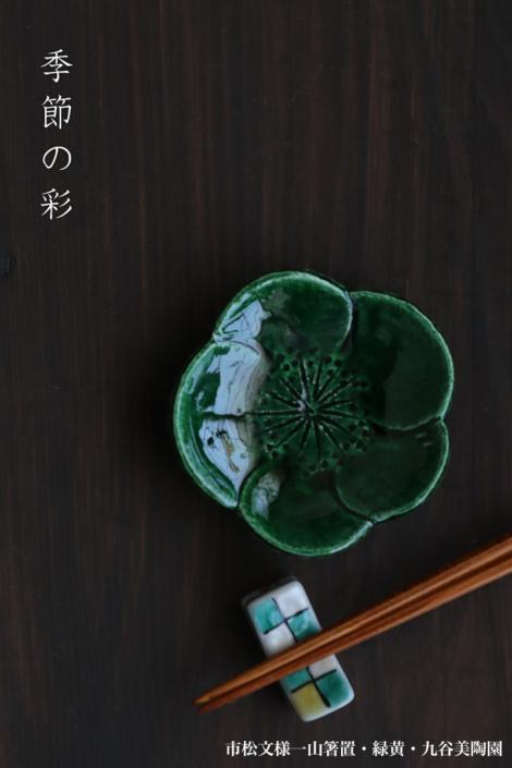 九谷焼:市松文様一山箸置・緑黄・九谷美陶園