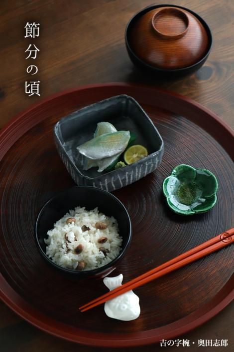 漆器・輪島塗:吉の字椀・奥田志郎