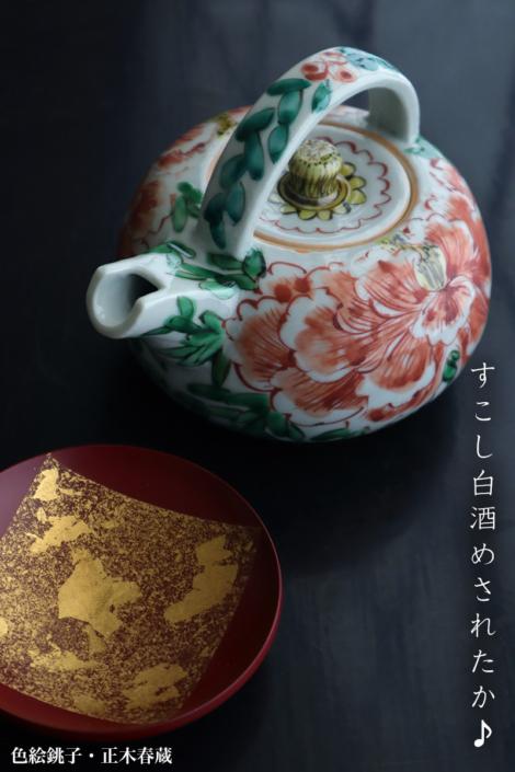 九谷焼:色絵銚子・正木春蔵