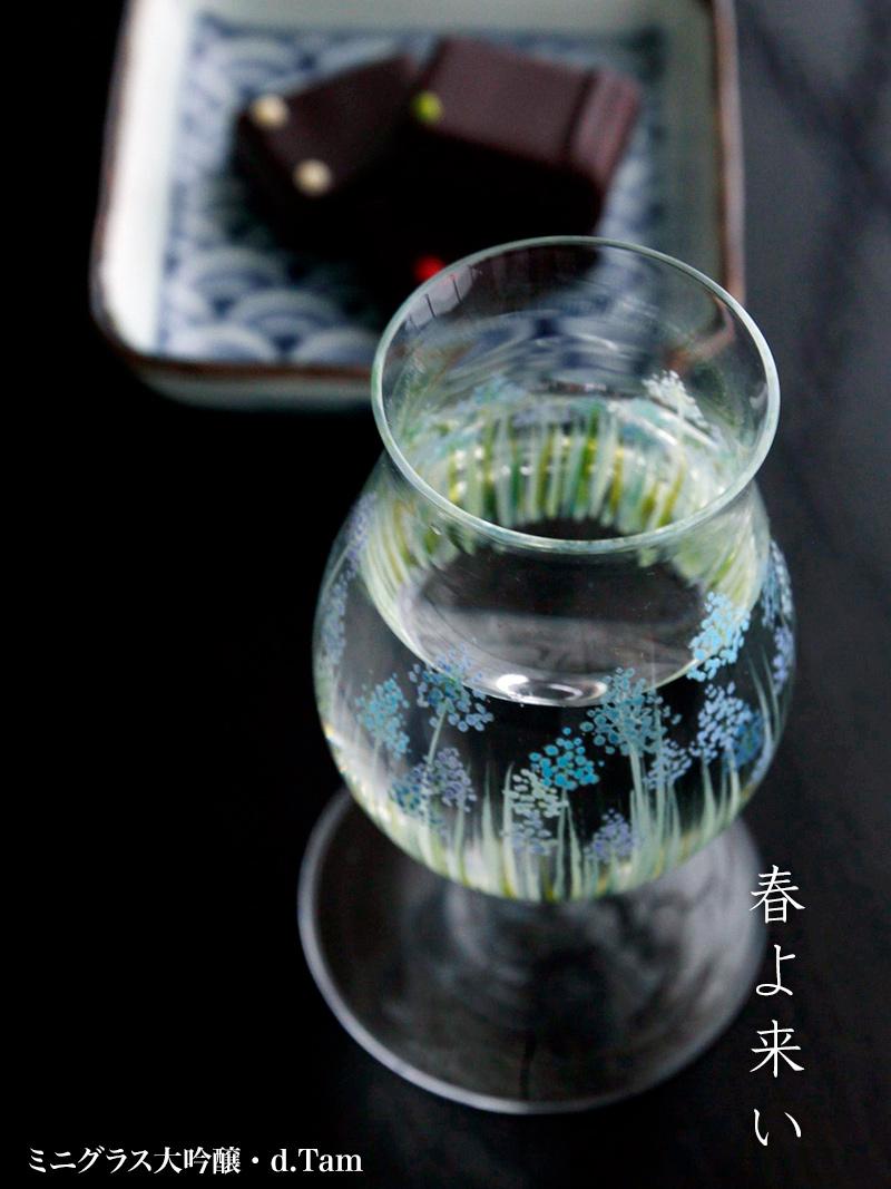 ガラス:ミニグラス大吟醸・ムスカリ・d.Tam