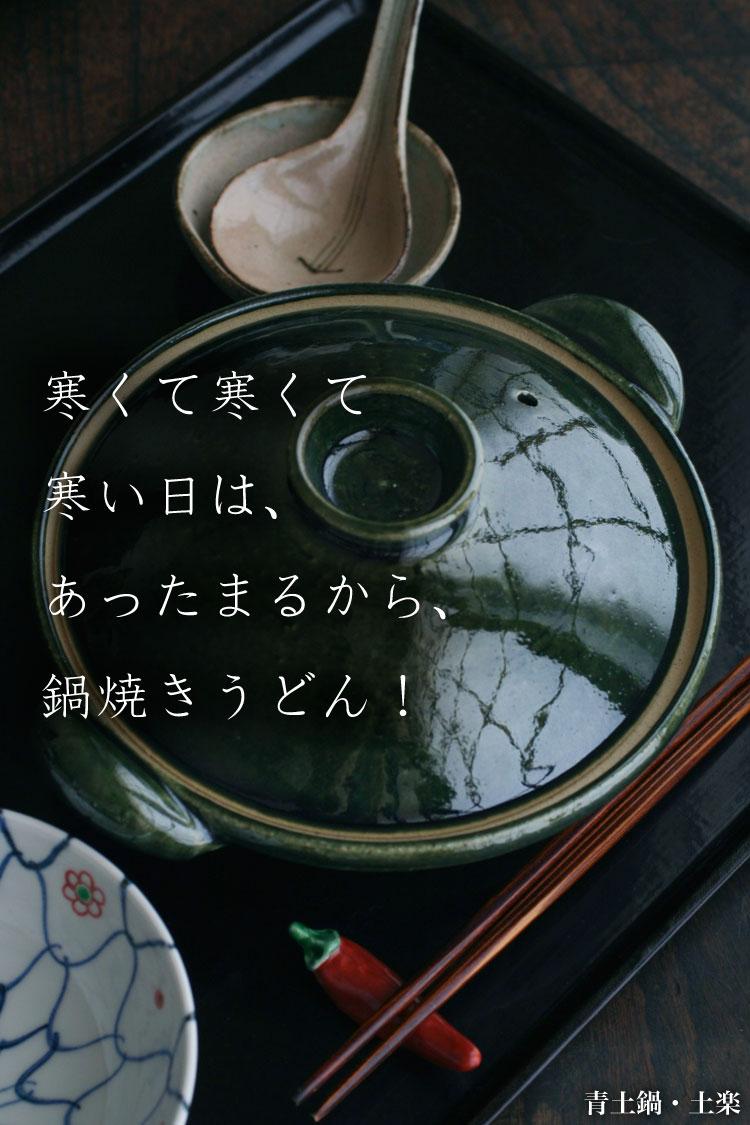 青土鍋・土楽