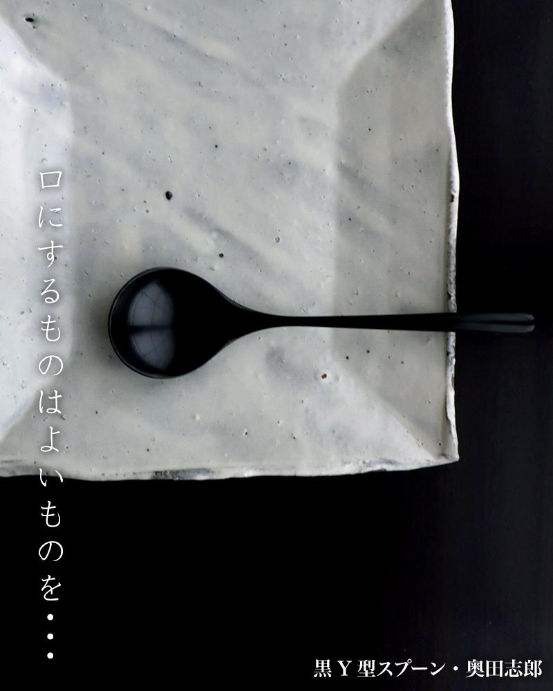 漆器:黒Y型スプーン No.1・奥田志郎